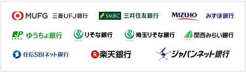 ネットバンキング入金提携企業