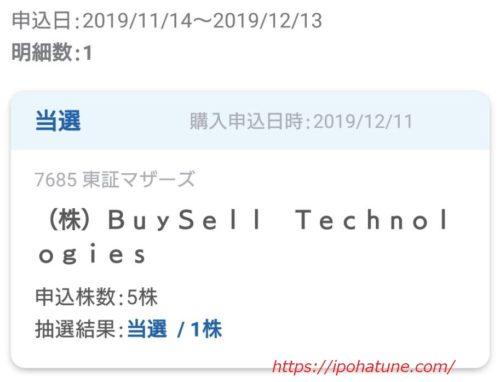 SBIネオモバイル証券IPO当選画像