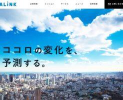 ALiNK(アリンク)インターネット幹事配分と初値予想