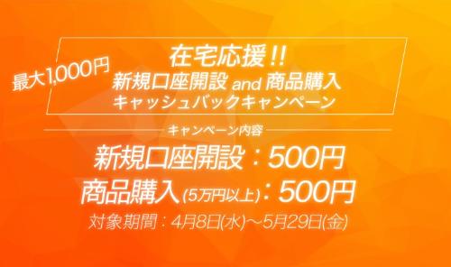 SAMURAI証券新規口座開設キャッシュバックキャンペーン