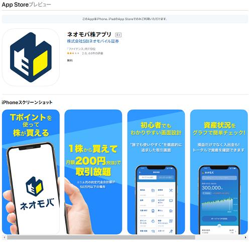 ネオモバ株アプリのダウンロード先(APPStore)