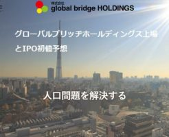 global bridge HOLDINGS上場とIPO初値予想