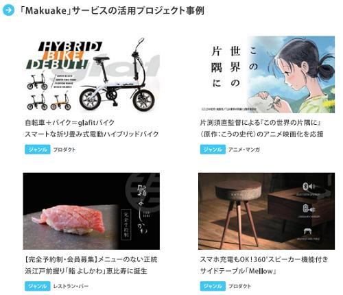 マクアケ(makuake)プロジェクト事例
