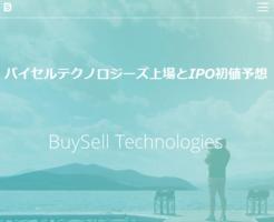 BuySell Technologies(バイセルテクノロジーズ)上場とIPO初値予想