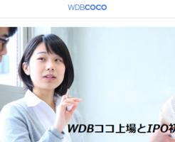 WDBココ上場とIPO初値予想