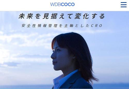 WDBココIPO初値予想と幹事配分