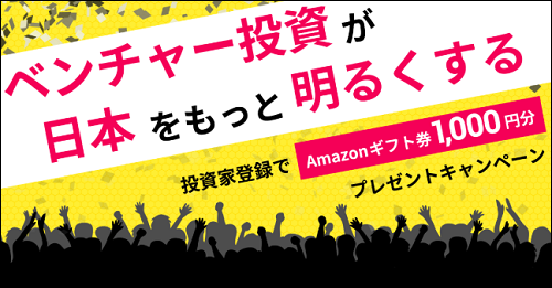 ファンディーノAmazonギフト券キャンペーン5月