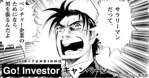 ファンディーノAmazonギフト券キャンペーン8月