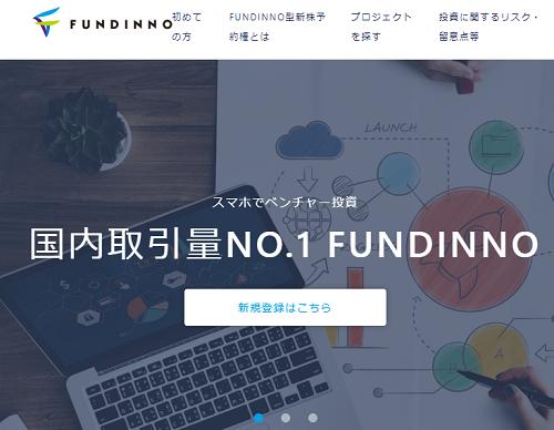ファンディーノ株式型クラウドファンディング