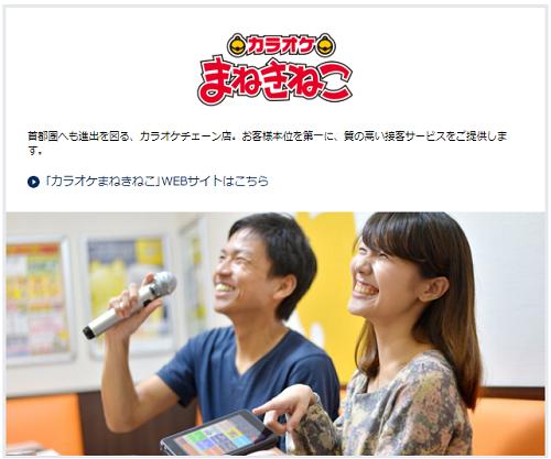 カラオケ本舗まねきねこ(コシダカHD)