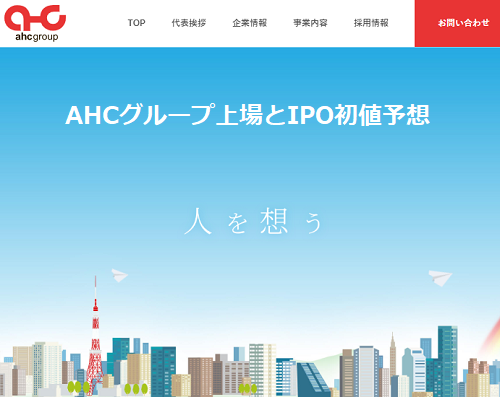 AHCグループ上場とIPO初値予想
