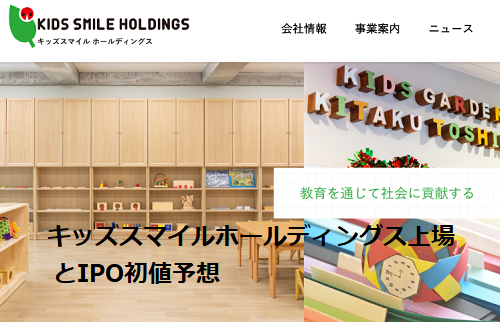 Kids Smile Holdings上場とIPO初値予想