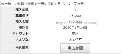 ユニコーン投資10万円完了