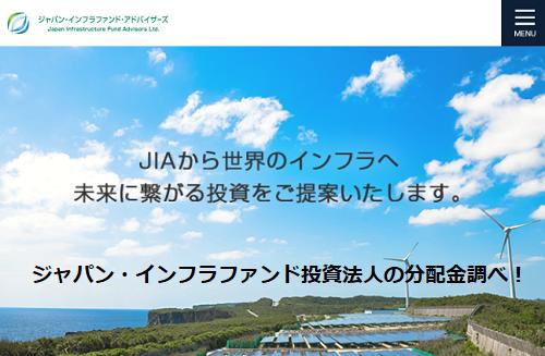 ジャパン・インフラファンド投資法人IPO分配金