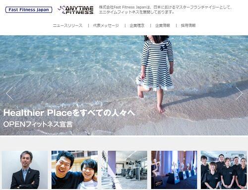 Fast Fitness Japan(ファストフィットネスジャパン)上場と初値予想