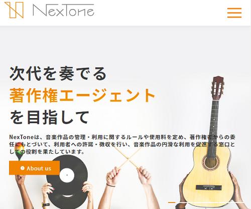 NexTone(ネクストーン)上場とIPO初値予想