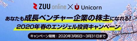 ユニコーンとZUU onlineキャンペーン