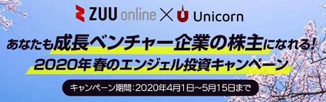 ユニコーンとZUU onlineキャンペーン第二弾