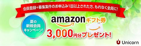 ユニコーンAmazonギフト券3,000円キャンペーン