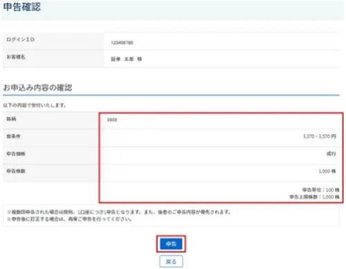 SBIネオトレード証券IPO申告内容確認画面