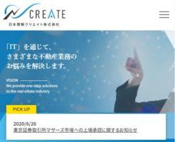 日本情報クリエイト上場とIPO初値予想