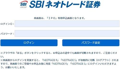 SBIネオトレード証券のIPO抽選申込フォーム