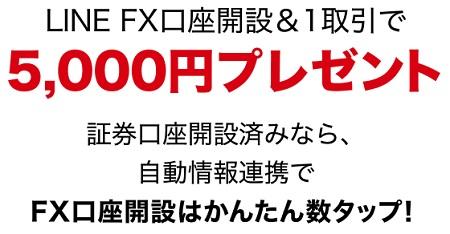 LINE FX口座開設5,000円キャンペーン