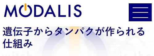 モダリス(4883)IPO幹事配分と初値予想