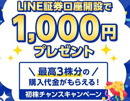 LINE証券口座開設で1,000円貰える