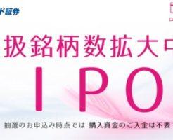 SBIネオトレード証券IPO抽選ルールと当選の秘訣