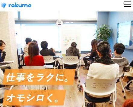 rakumo(ラクモ)上場とIPO初値予想