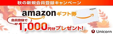 ユニコーンAmazonギフト券1,500円キャンペーン