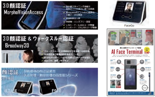 MITホールディングス3D顔認証システム