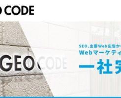 ジオコード(7357)上場とIPO初値予想