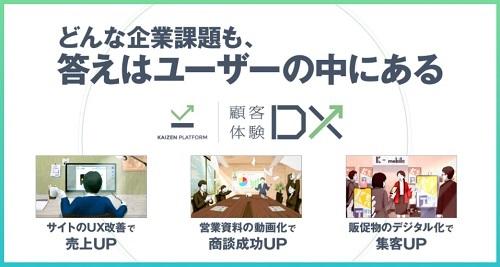 Kaizen Platform(カイゼンプラットフォーム)上場とIPO初値予想