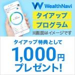 ウェルスナビタイアップ1000円特典