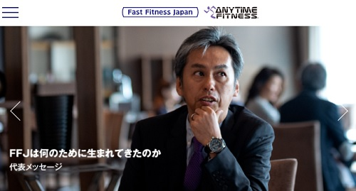 Fast Fitness Japan(ファストフィットネスジャパン)上場とIPO初値予想