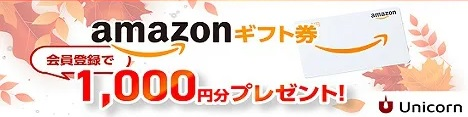 ユニコーンAmazonギフト券1000円