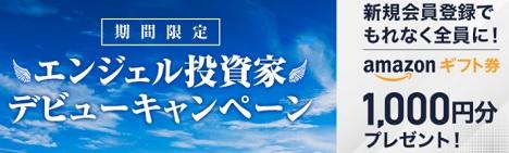 ユニコーンAmazonギフト券キャンペーン