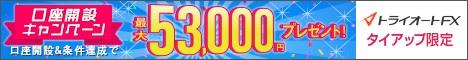 トライオートFXタイアップ3000円