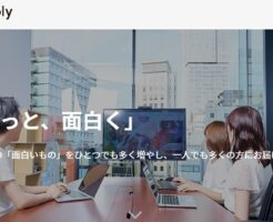 coly(コリー)上場とIPO初値予想