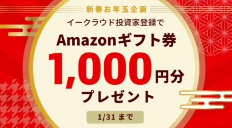 イークラウドキャンペーン(Amazonギフト券)