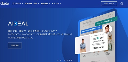 Appier Group(エイピアグループ)上場とIPO初値予想