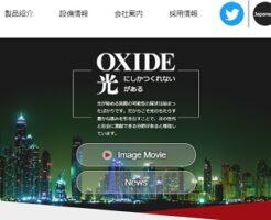 オキサイド(6521)上場とIPO初値予想