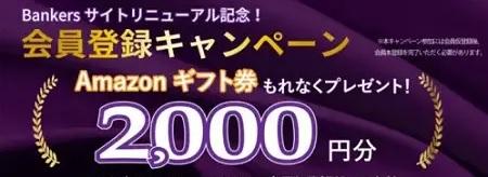 バンカーズAmazonギフト券キャンペーン