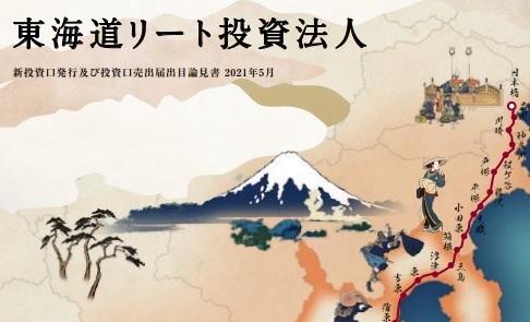 東海道リート投資法人(2989)上場とIPO初値予想