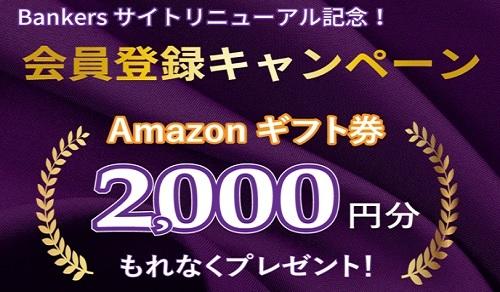 バンカーズAmazonギフト券2000円キャンペーン
