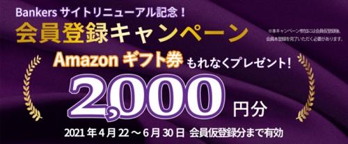 バンカーズ(Bankers)のAmazonギフト券2000円キャンペーン
