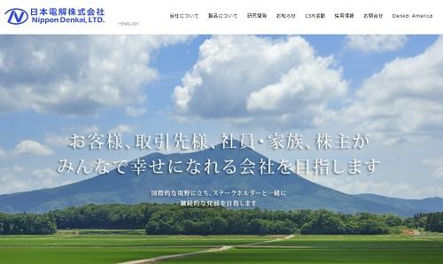 日本電解(5759)上場とIPO初値予想