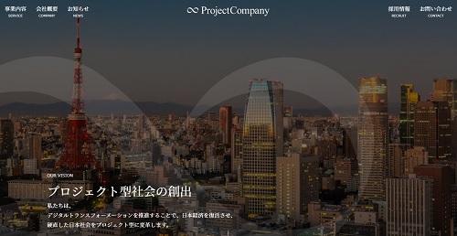 プロジェクトカンパニー(9246)上場とIPO初値予想